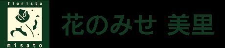 花のみせ美里・WEBショップロゴ